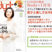 1430167787 180x180 - 雑誌掲載のおしらせ ボディプラス2014年1月号