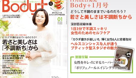1430167787 454x262 - 雑誌掲載のおしらせ ボディプラス2014年1月号