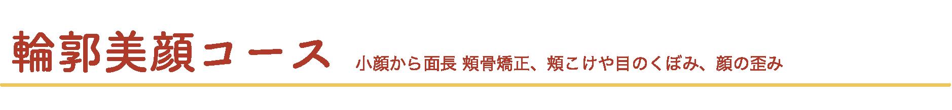 midashi 18 - 輪郭美顔コース