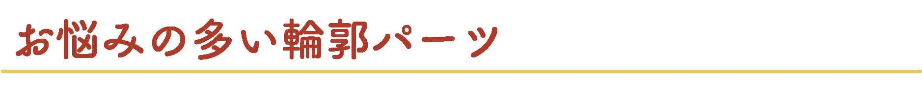 midashi 20 - 輪郭美顔コース