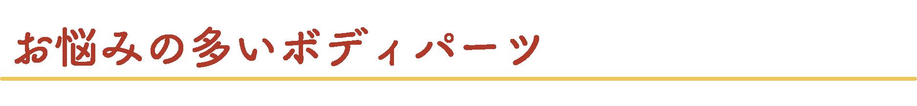midashi 22 - 骨盤美脚コース